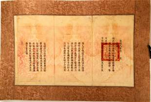 A MING DYNASTY STYLE ENGRAVED WOOD BLOCK PRINTING