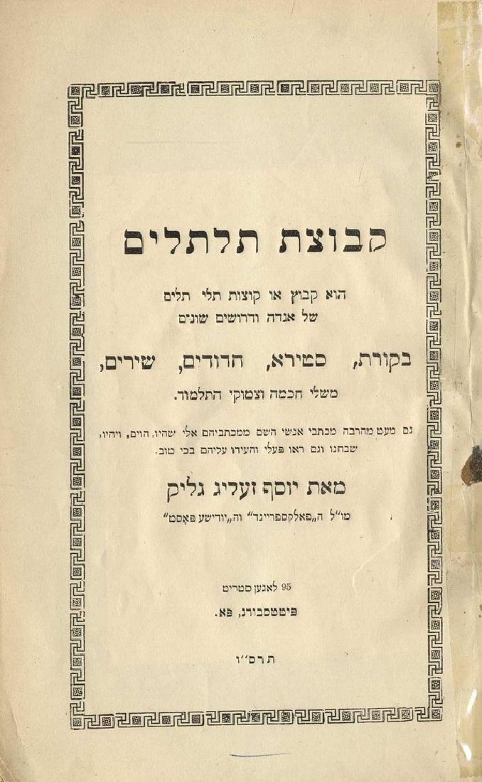 """Kvutzat Taltalim"". Masechet Purim. Pittsburgh, 1906"