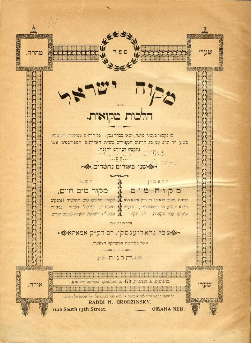 """""""Mikveh Yisrael"""". Chicago, [1898]. The first halachic"""