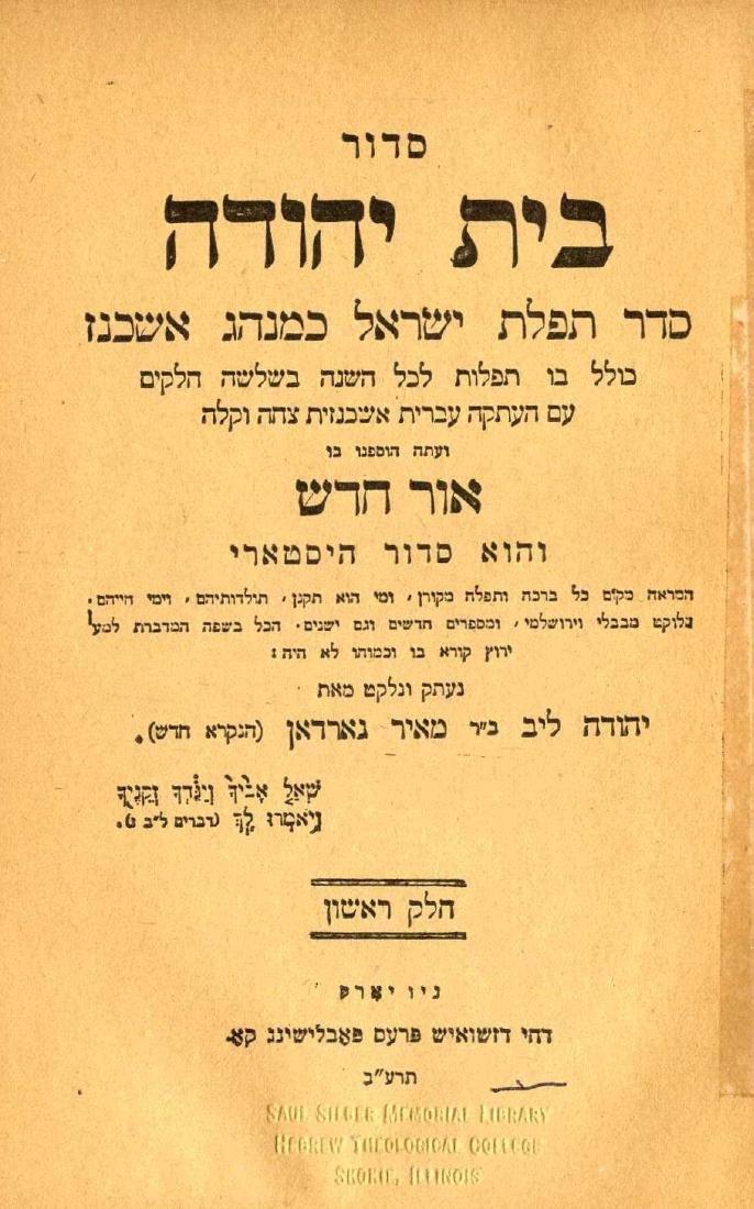 "Americana. ""Siddur Beit Yehuda"". New York, 1912"