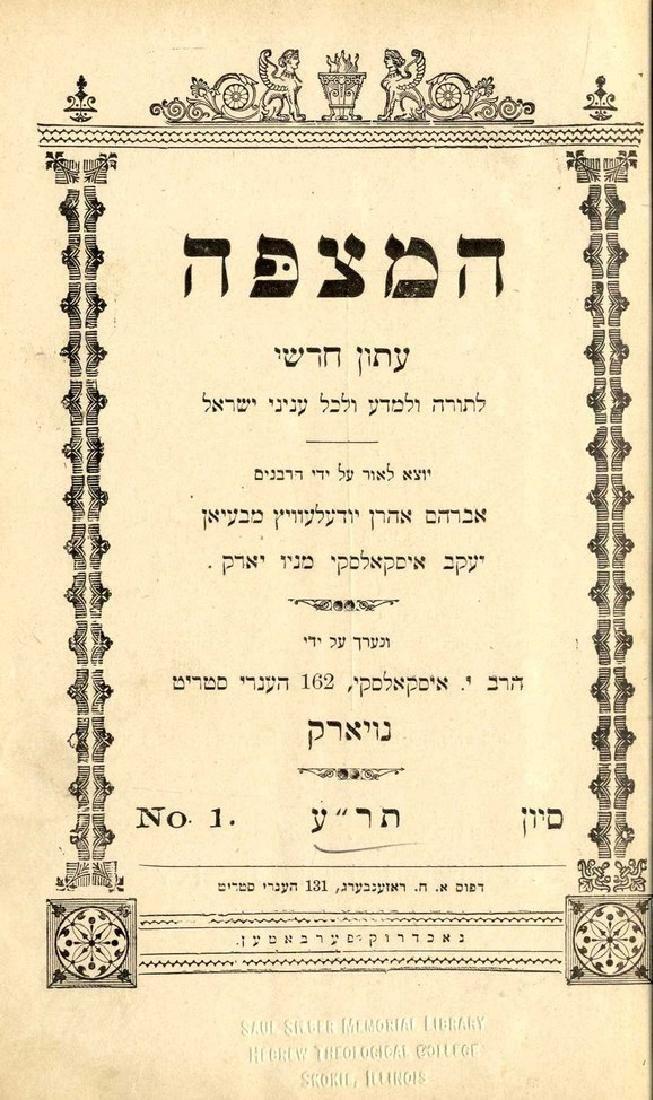 HaMetzapeh. New York, 1910