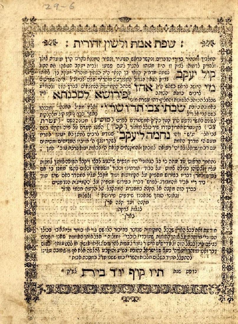 """Sefat Emet V'Lashon Zehorit"". [Altona], [1752]. First"