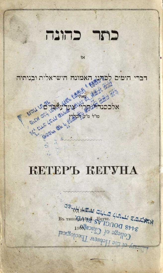 """Keter Kehuna"". Odessa, 1868"