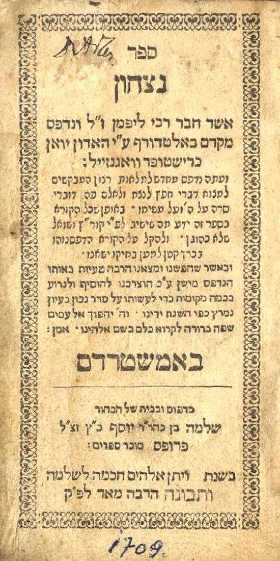 """Sefer Nitzachon"". Amsterdam, 1709. First Jewish"