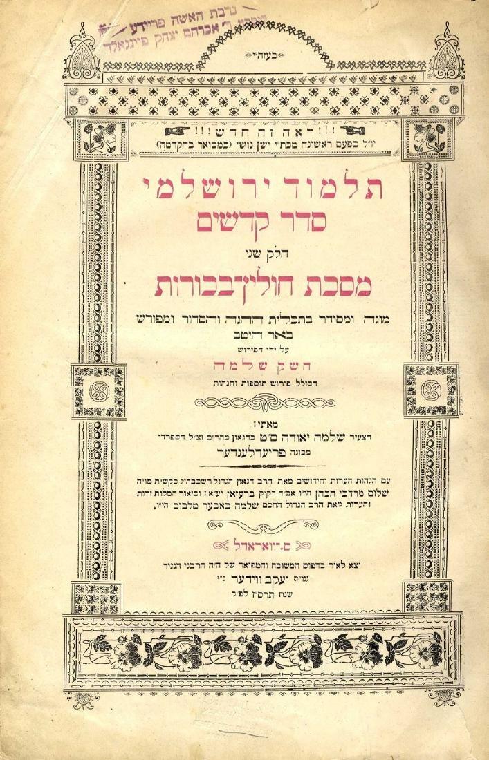 """""""Yerushalmi Kadshim"""". Forgery. 1906-1907"""