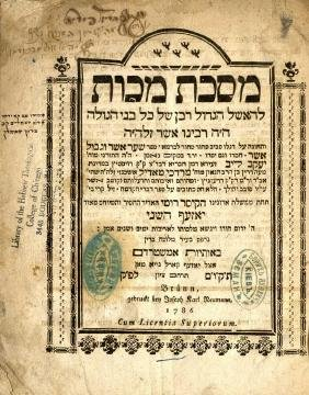 """""""sha'ar Asher"""" And """"gevul Asher"""" On The Rosh. Brunn,"""
