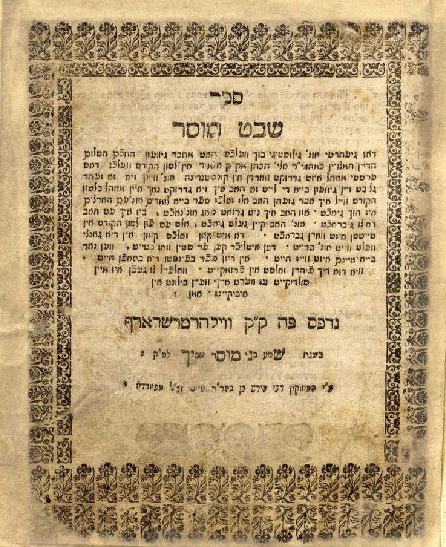 A Collection of Books in Ancient Yiddish [3] - 3