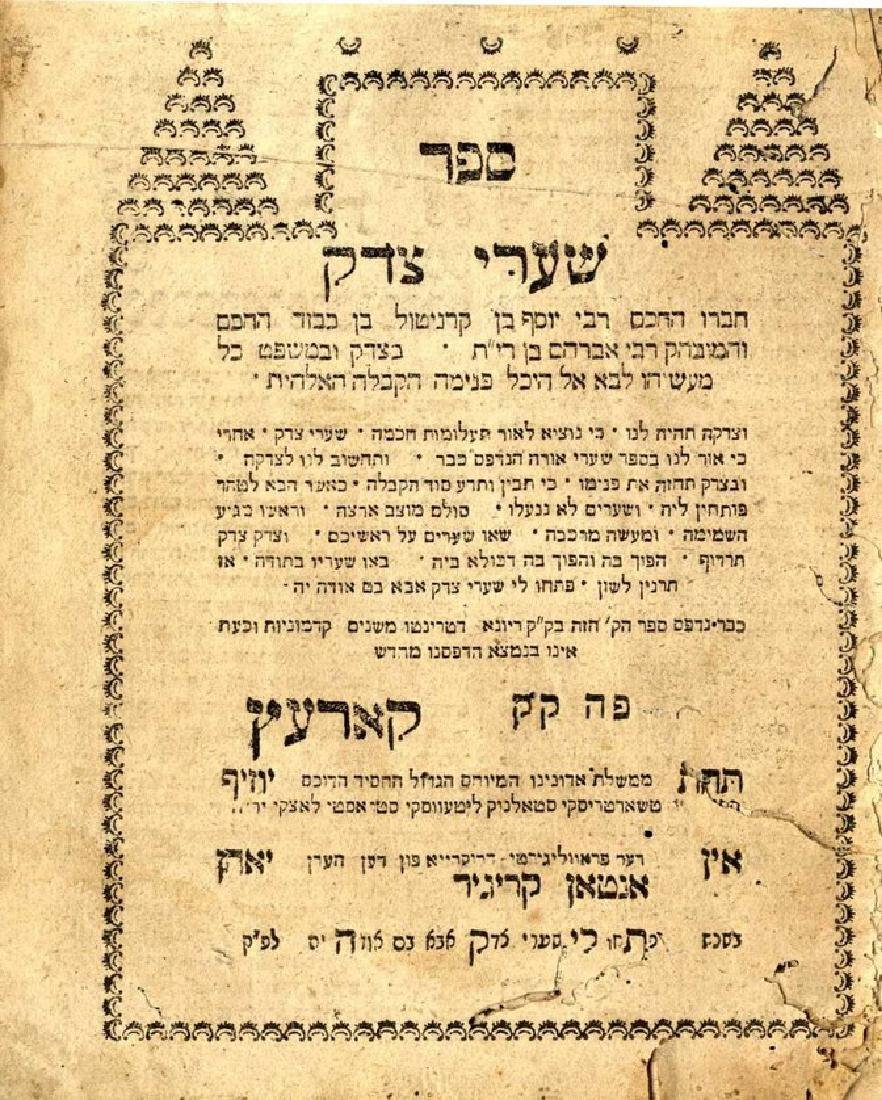 "Volume with ""Sha'arei Tzedek"" and other kabbalistic"