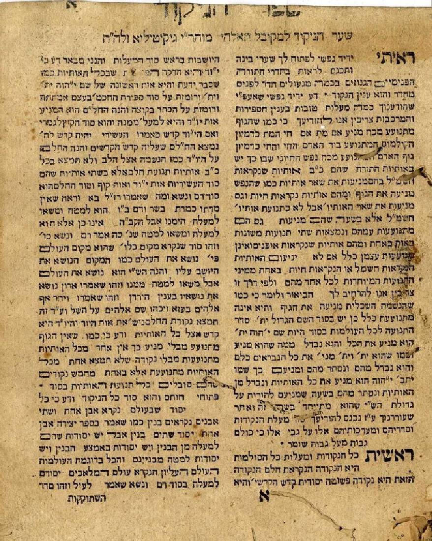 "Volume with ""Sha'arei Tzedek"" and other kabbalistic - 2"