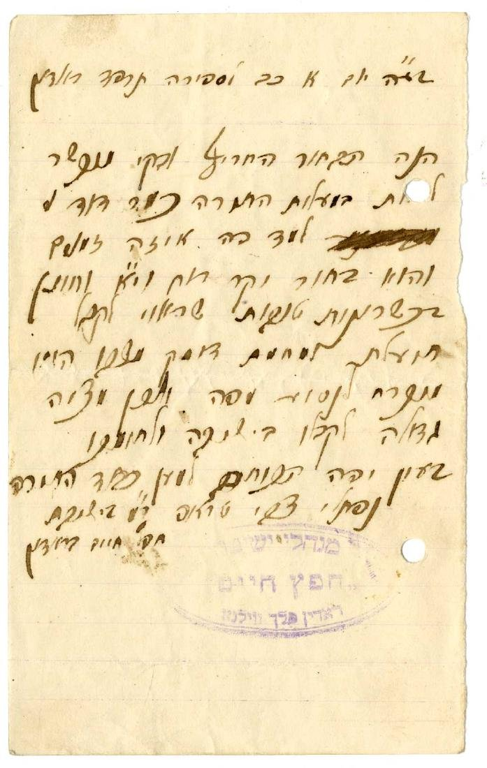 A Rare Letter of Recommendation from Rabbi Naftali