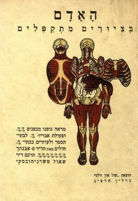 """Ha'adam B'Tziurim Mitkaplim,"" Berlin, 1923. Medical"