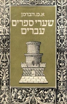 Title Pages of Hebrew Books - A. M. Haberman