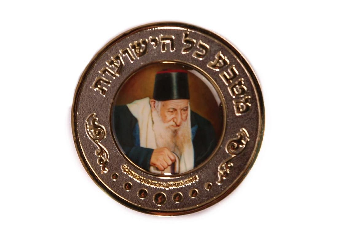 "Segula coin for ""all salvations"" - Rabbi Yitzchak"