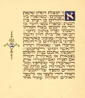 """Shir HaShirim."" Illustrated by Shabtai ben Yerachmiel"