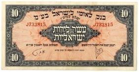 10 Israeli lira banknote, Bank Leumi le-Israel