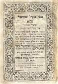 Meil Shmuel - Kitzur HaShelah. Venice, 1705. First