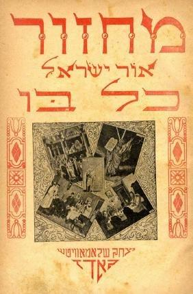 Machzor Or Yisrael Kol Bo, Lodz 1940. Colored Title