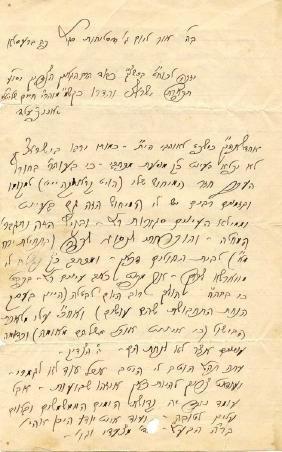 Letter from Rabbi Chaim Yaakov Naftali Silberberg - the
