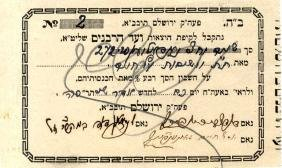 Receipt signed by Rabbi Yosef Chaim Sonnenfeld