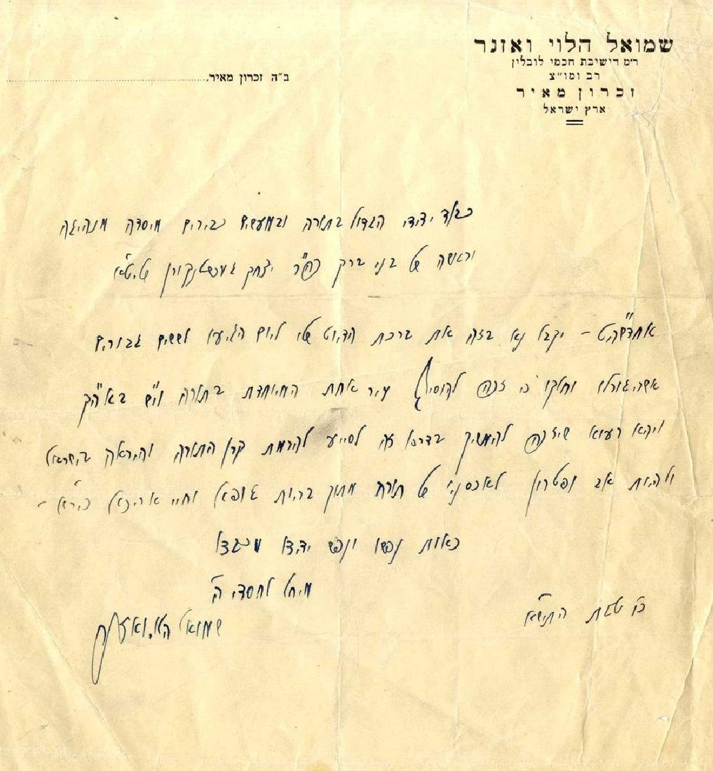 A Letter From Rabbi Shmuel HaLevi Wosner