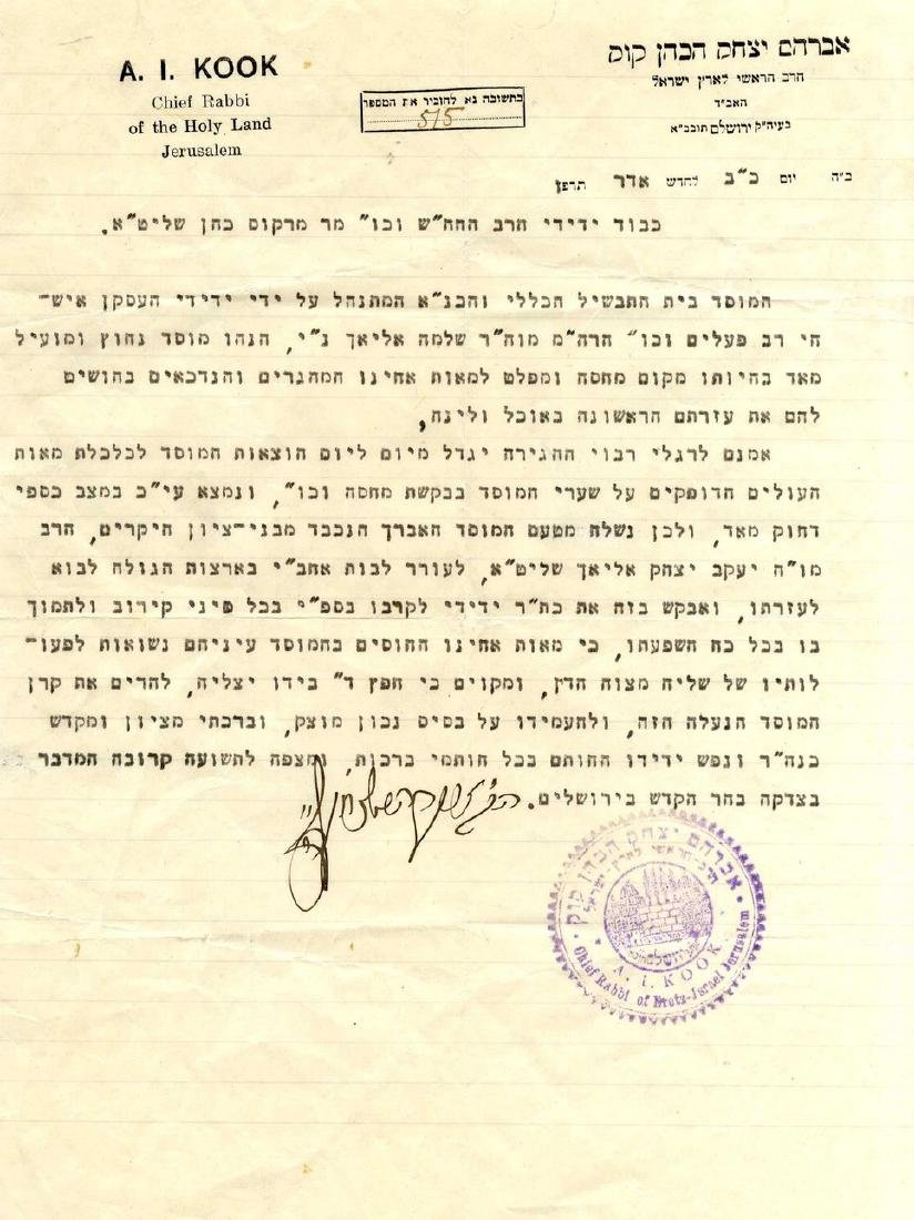 A Letter with the Signature of Rabbi Avraham Yitzchak