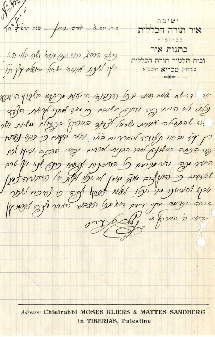 An Important Letter from Rabbi Moshe Kliers, the
