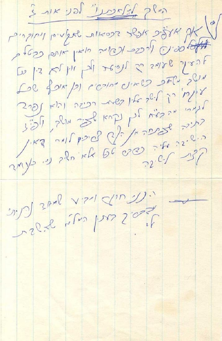 Torah thoughts by Rabbi Shlomo Zalman Auerbach