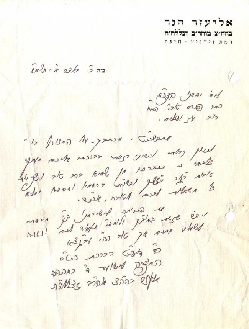 Letter from the Admor of Seret-Vishnitz, Rabbi Eliezer