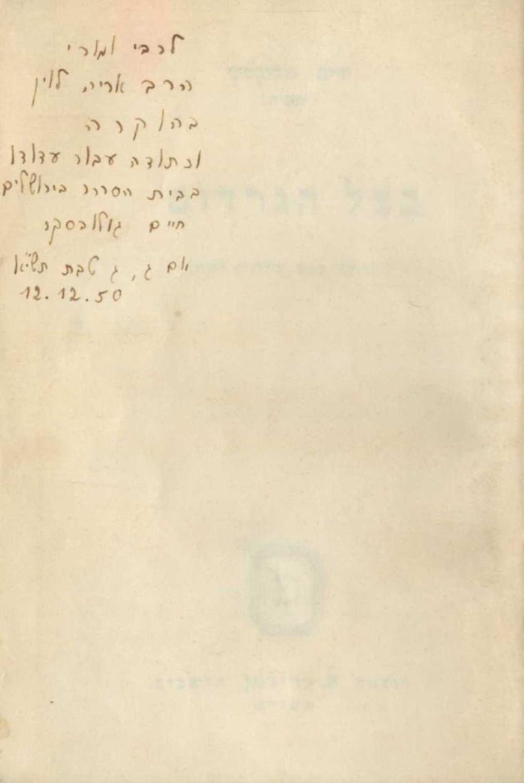 """B'tzel HaGardom."" Inscribed by the author to Rabbi"