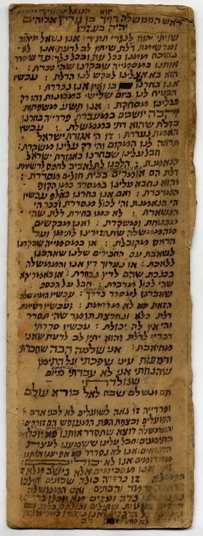 Manuscript - Yemenite Jewry Against Ben Gurion, Agudat