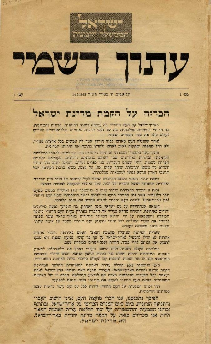 Official Newspaper No. 1 - Israel, the Provisional