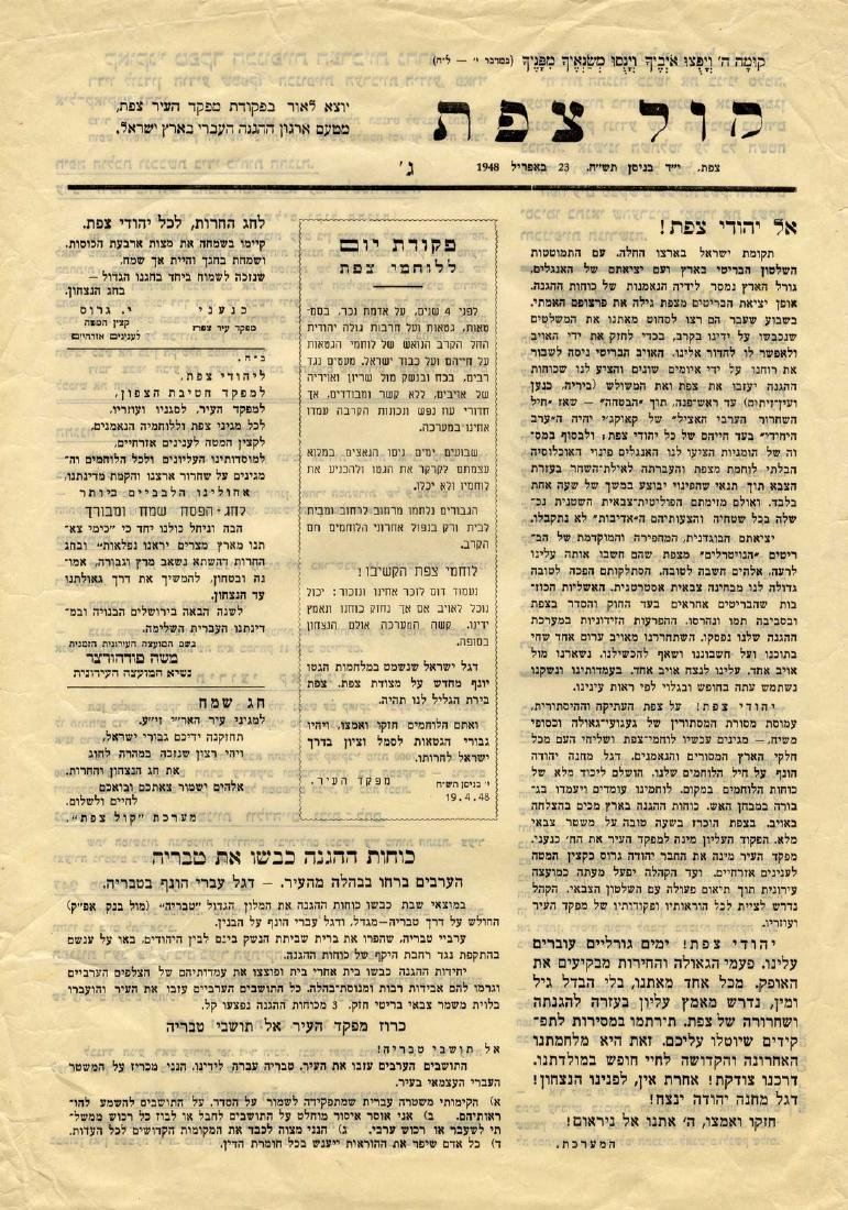 Kol Tzfat, April 23 1948. 'The Israeli Flag Which was