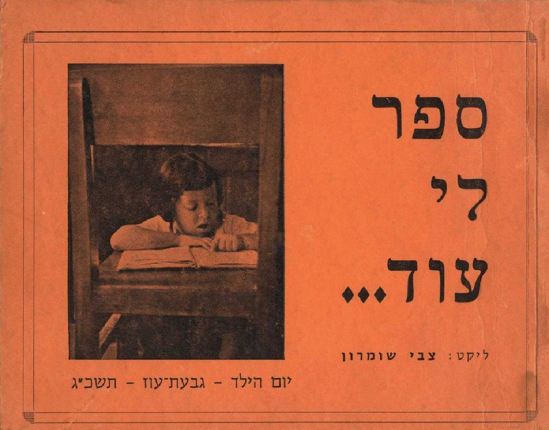 Saper Li Od [Tell Me More] - A Historical Booklet for
