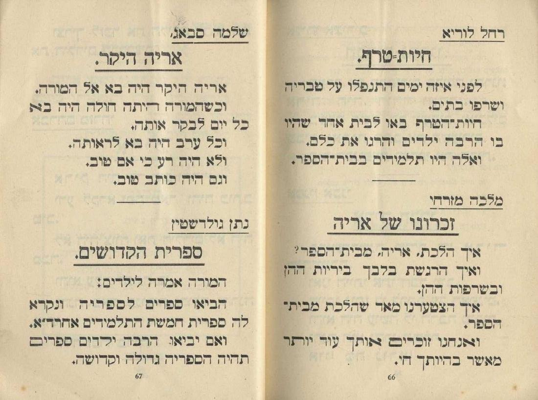 Two Rare Booklets About Murder and Massacres of Jews in