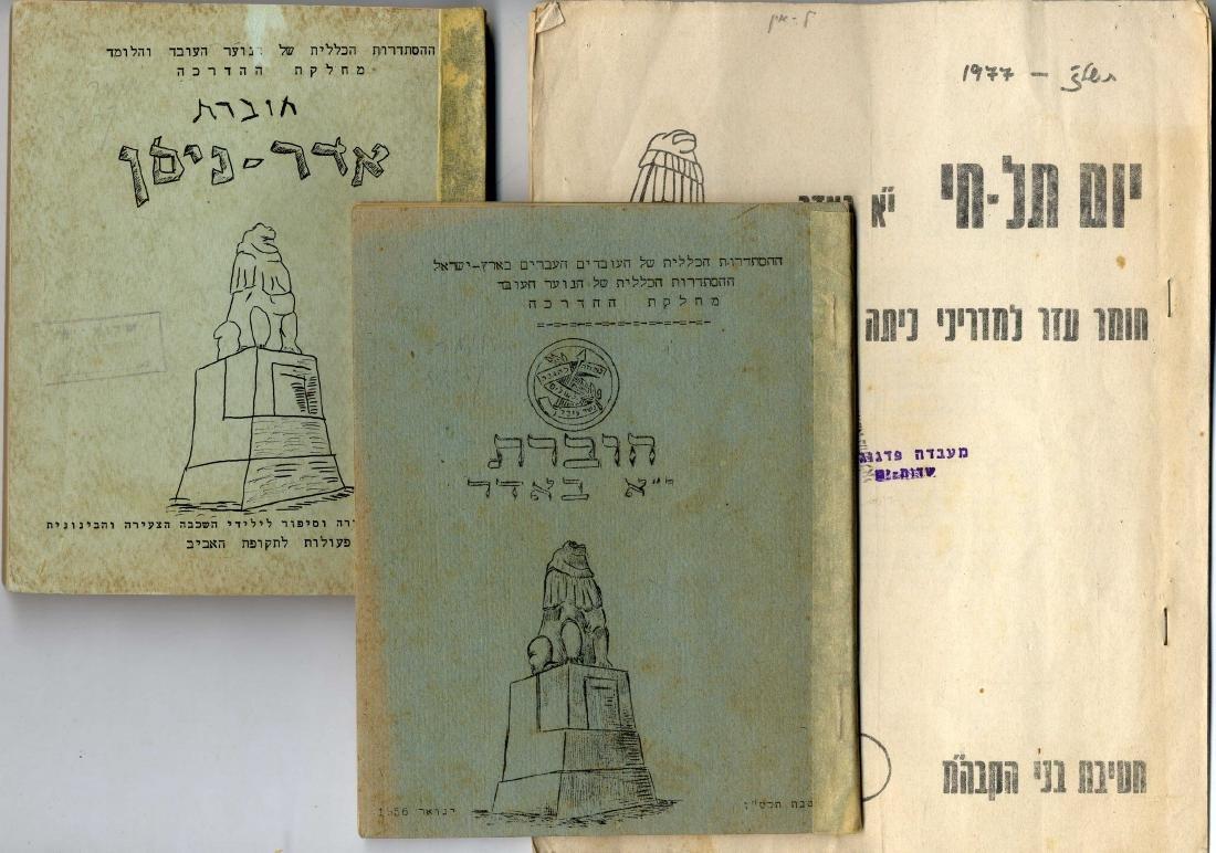 The 11th of Adar - Tel Hai Day - Three Rare