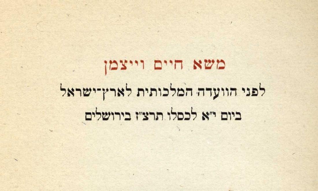 """Masa Chaim Weizmann."" Jerusalem, 1944. Bibliophile"