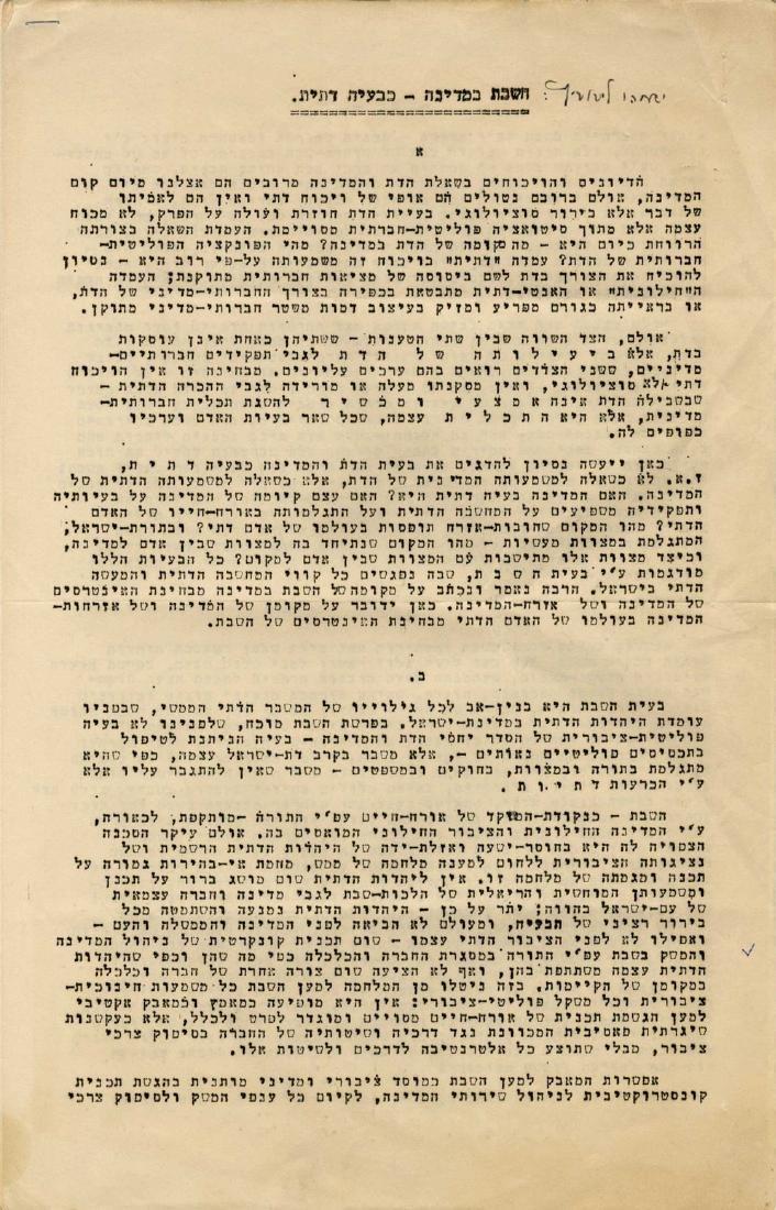 Professor Yeshayahu Leibowitz - Draft Leaves for the