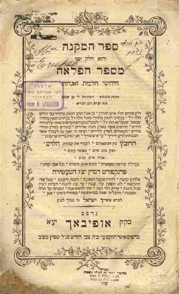hamakneh' book. Tractate Kiddushin. Opiebach 1801 First
