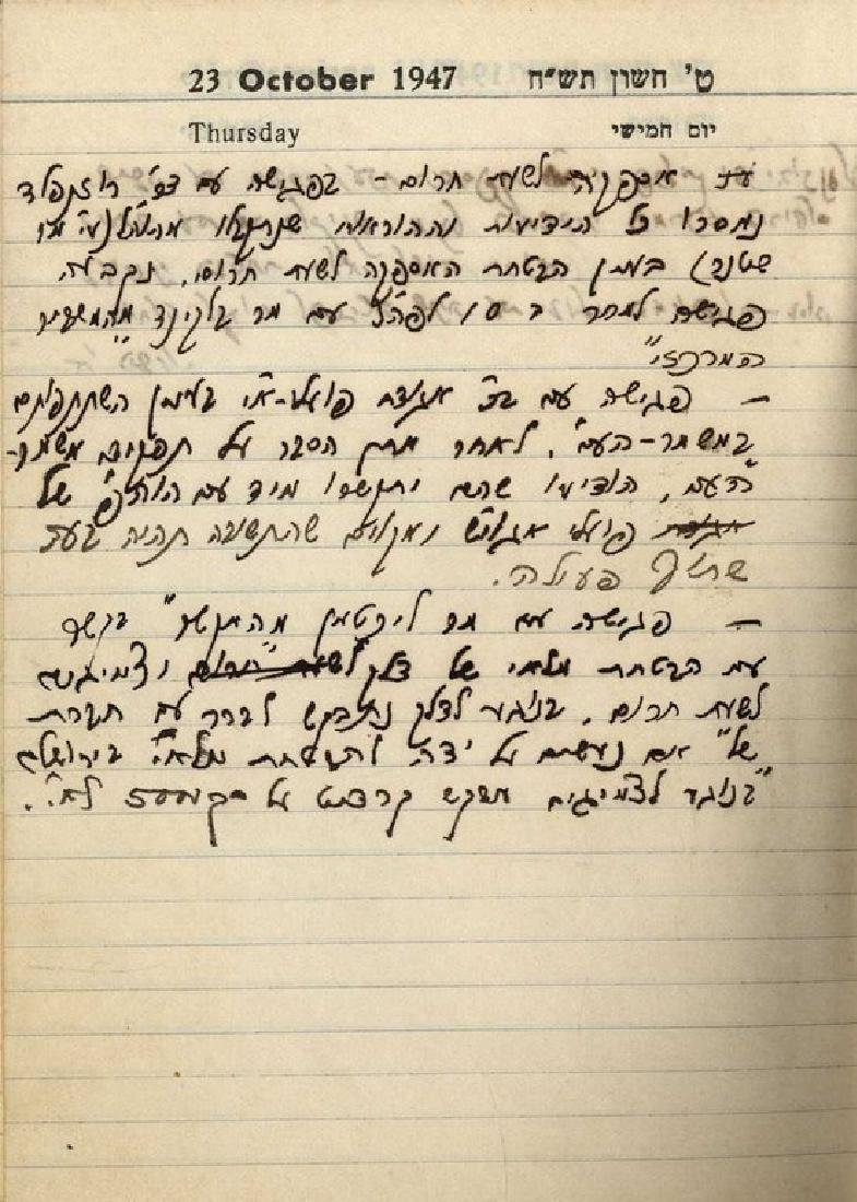 """Diary Written in 1947-8 by a Soldier in the """"Mishmar - 2"""