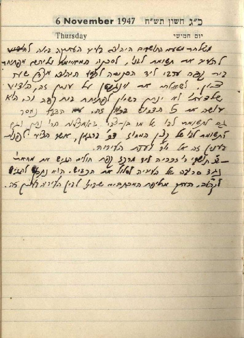 """Diary Written in 1947-8 by a Soldier in the """"Mishmar - 3"""