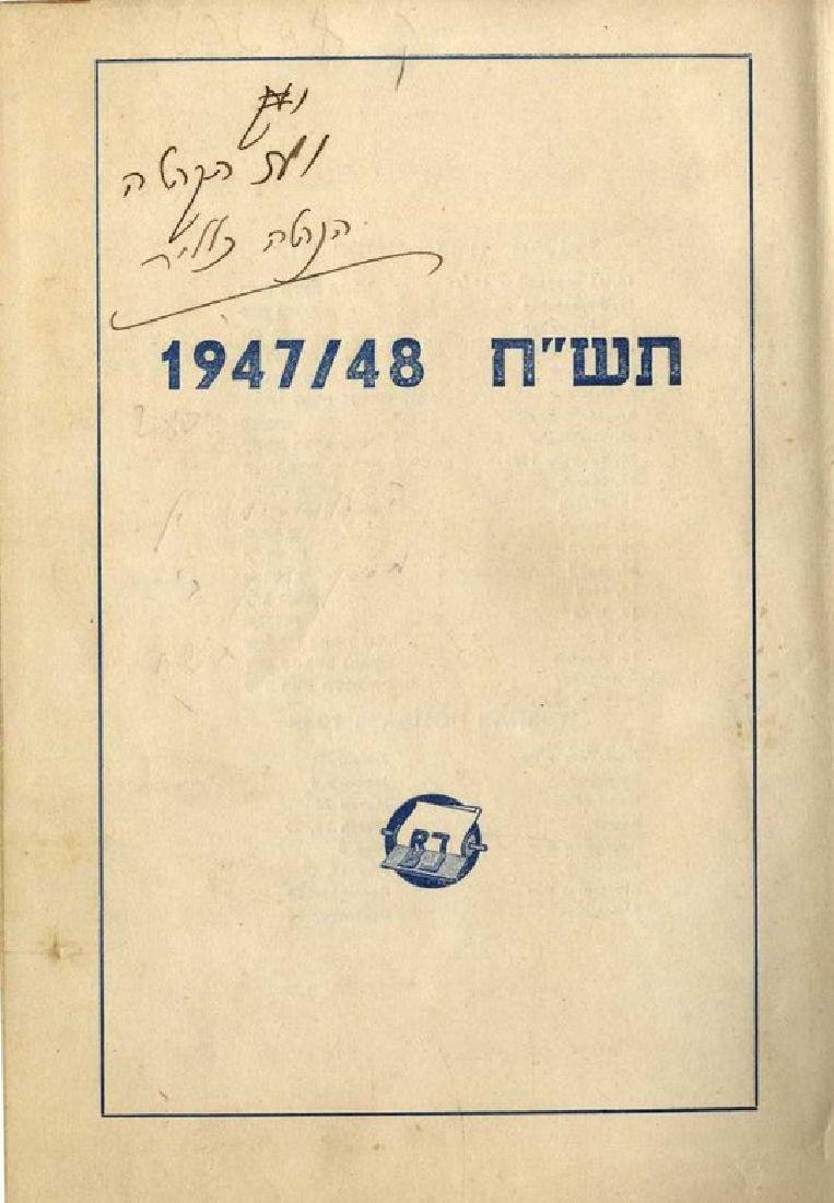 """Diary Written in 1947-8 by a Soldier in the """"Mishmar - 4"""