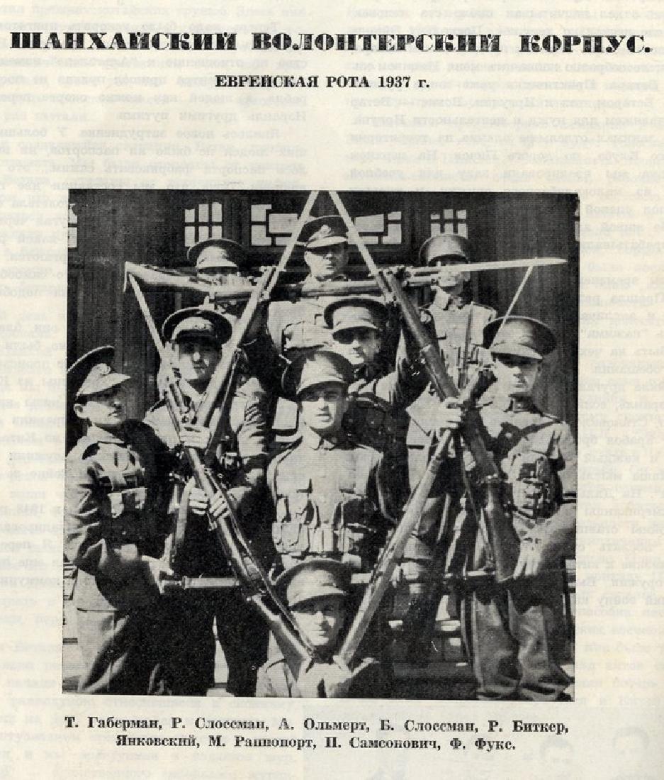 Beitar China 1929-1949. [Tel Aviv, 1974]