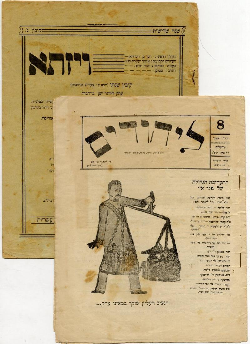 Two Humorous Purim Newspapers
