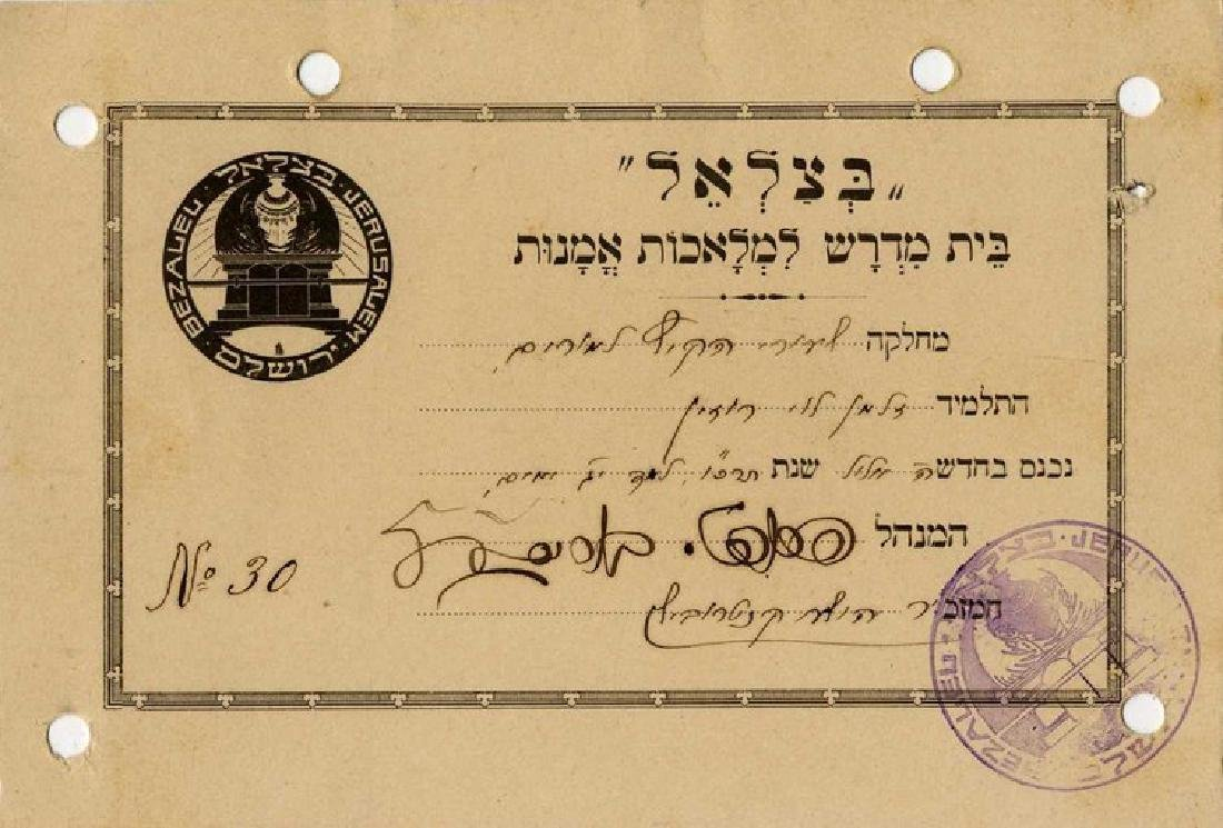 Student's Paper from the Bezalel School of Art, Signed