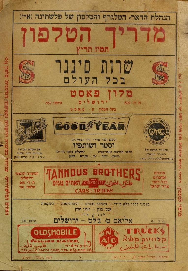 Palestine Telephone Directory - July [1930]