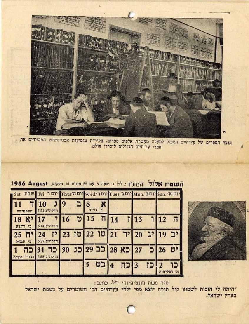 Two Unknown Publications - Etz Chaim School Calendar /