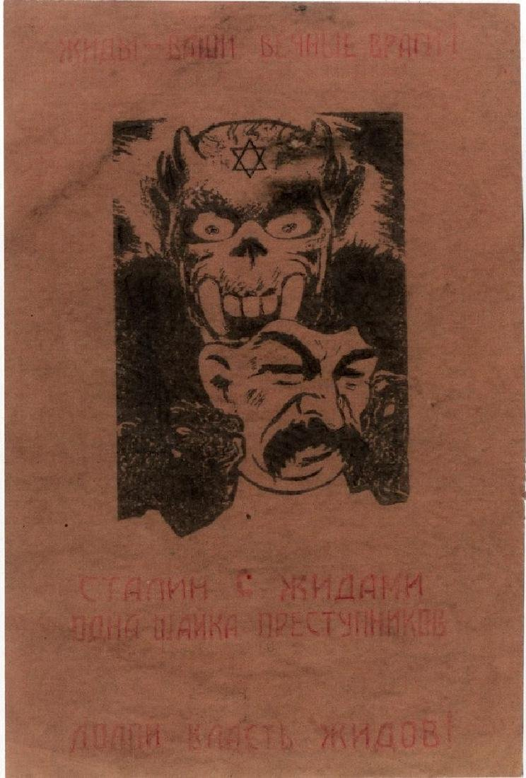Collection of Anti-Semitic Posters - Russian