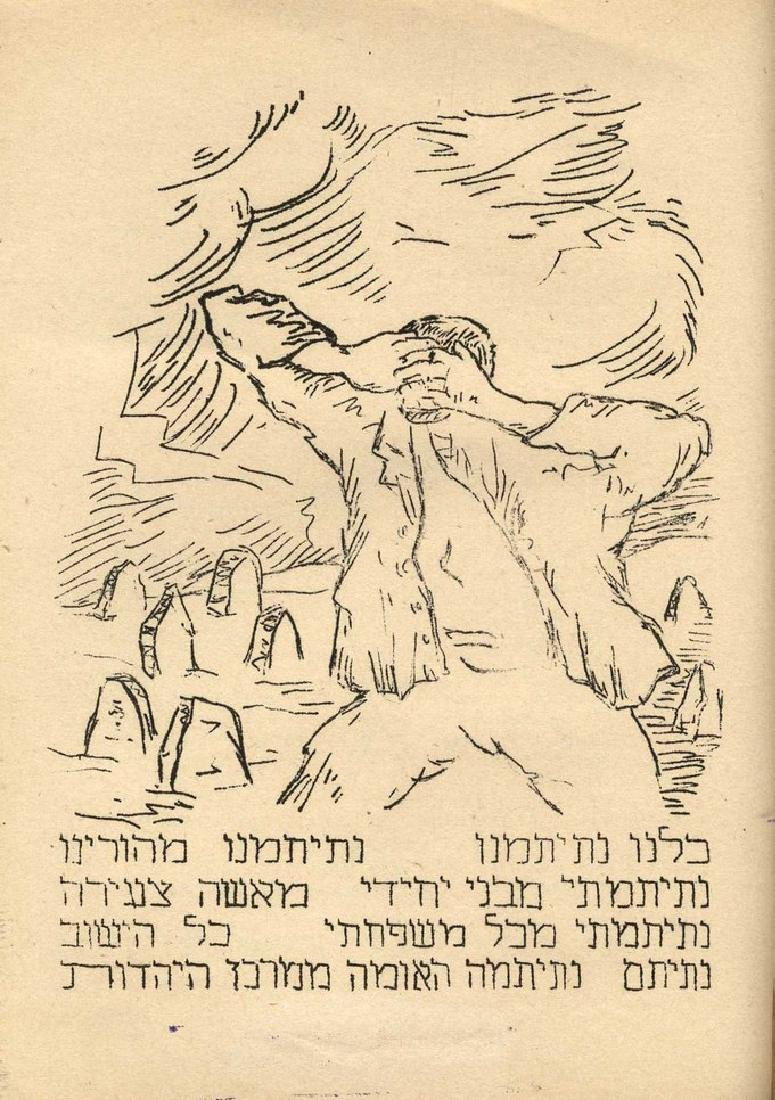 Non-Traditional Haggada - Kibbutz Maoz Chaim. 1944