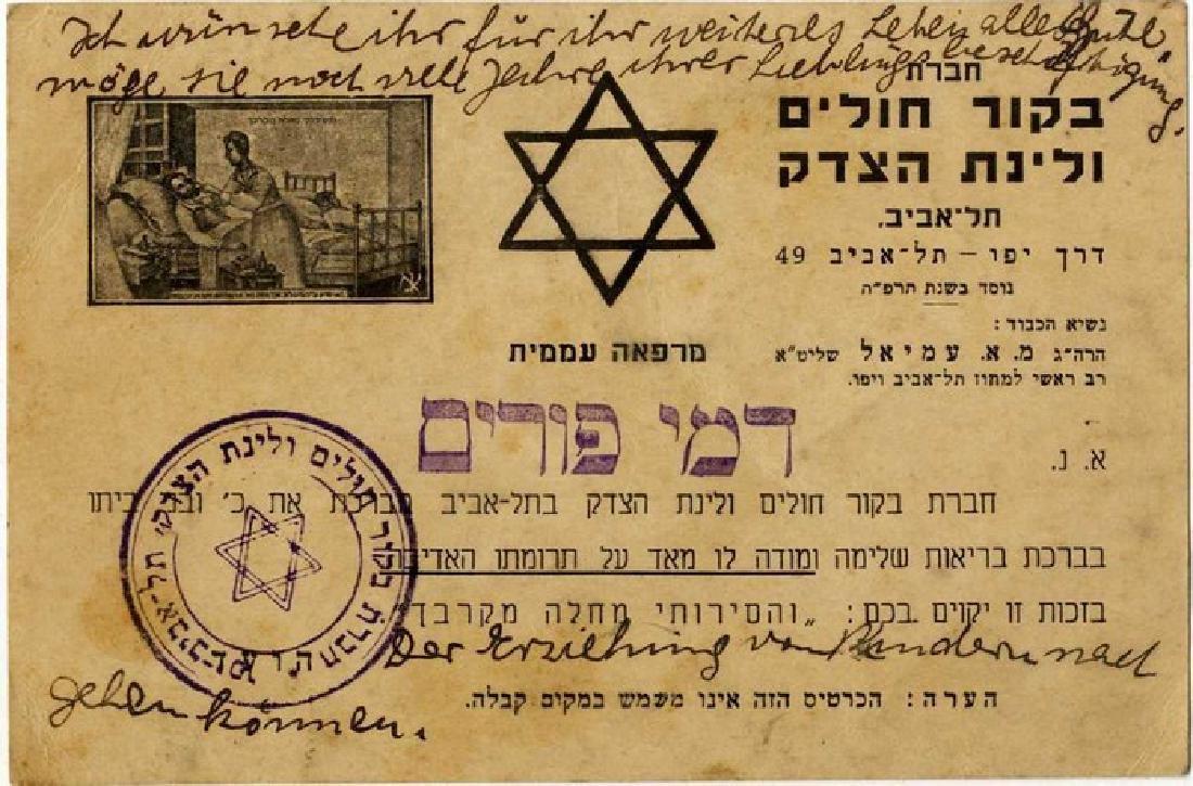 Greeting Card of the Bikkur Cholim V'Linat Tzedek