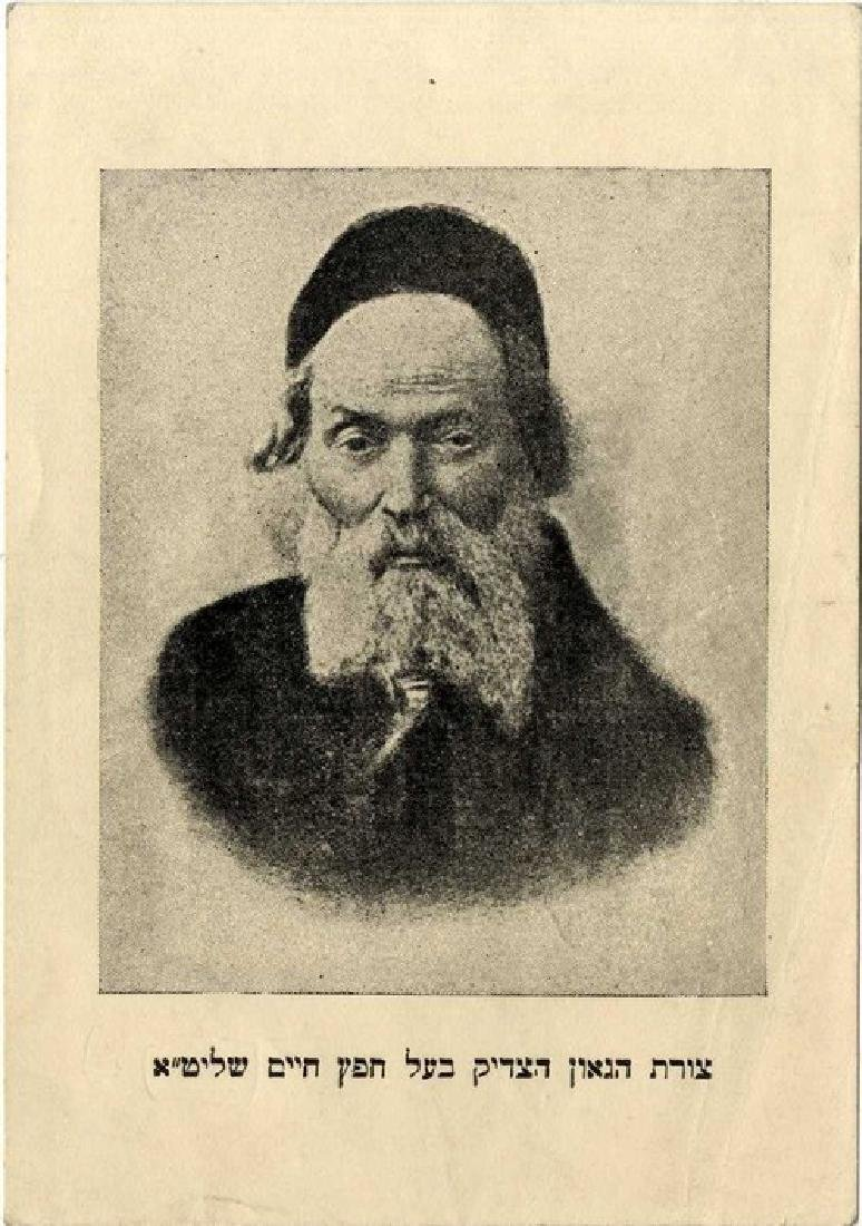 Picture of the Chofetz Chaim, Printed During his